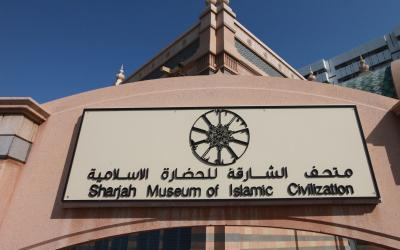 Sharjah Museum of Islamic Civilization